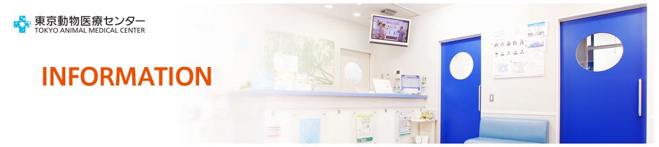 東京動物医療センター INFORMATION